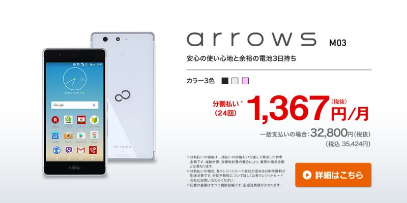 mv_arrows_m03